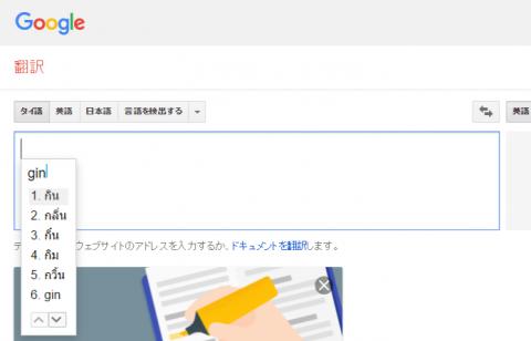 いつの間に?グーグル翻訳が発音アルファベット打ちでタイ語変換できるようになっていた
