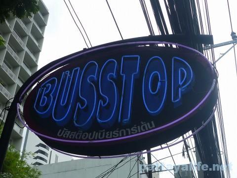 バスストップレストランパブ (3)