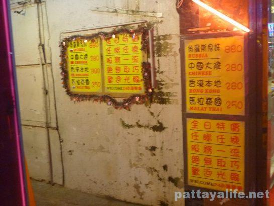 香港旺角マッサージ屋 (3)