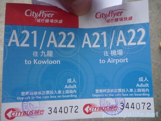 香港空港エアポートバス乗り場 (1)