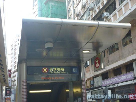 香港地下鉄尖沙咀駅