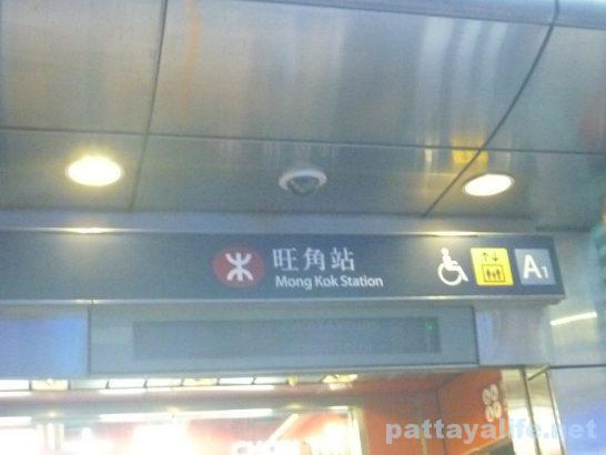 香港地下鉄旺角駅