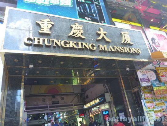 香港チョンキンマンション重慶大厦