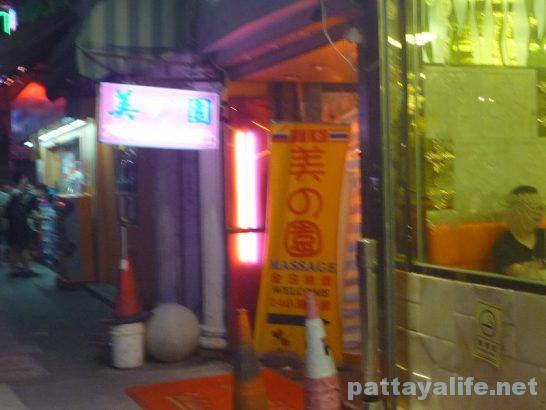 香港旺角マッサージ屋 (2)