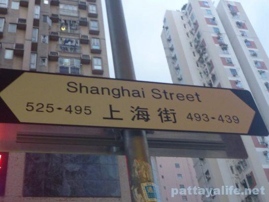 香港旺角上海街