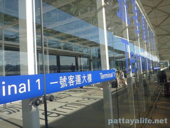 香港空港第1ターミナル