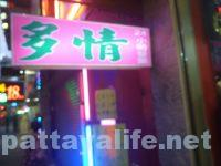 香港旺角マッサージ屋