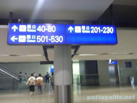 香港空港セブ・パシフィック搭乗口への道 (5)