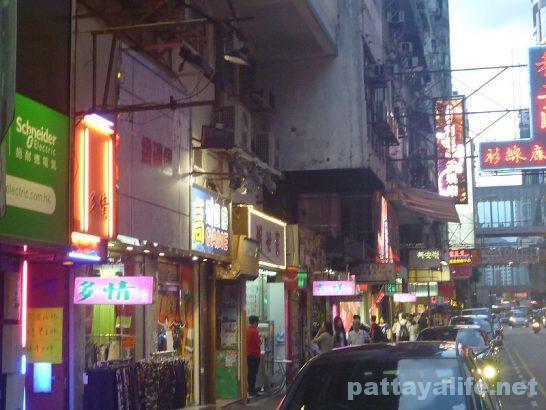 香港旺角マッサージ屋通り