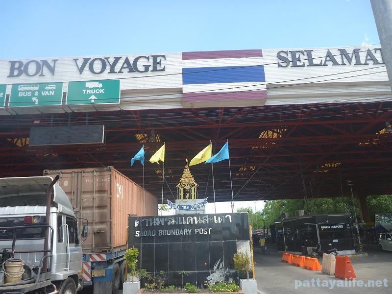 マレーシアタイ国境イミグレーション (7)