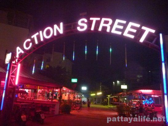 アクションストリート