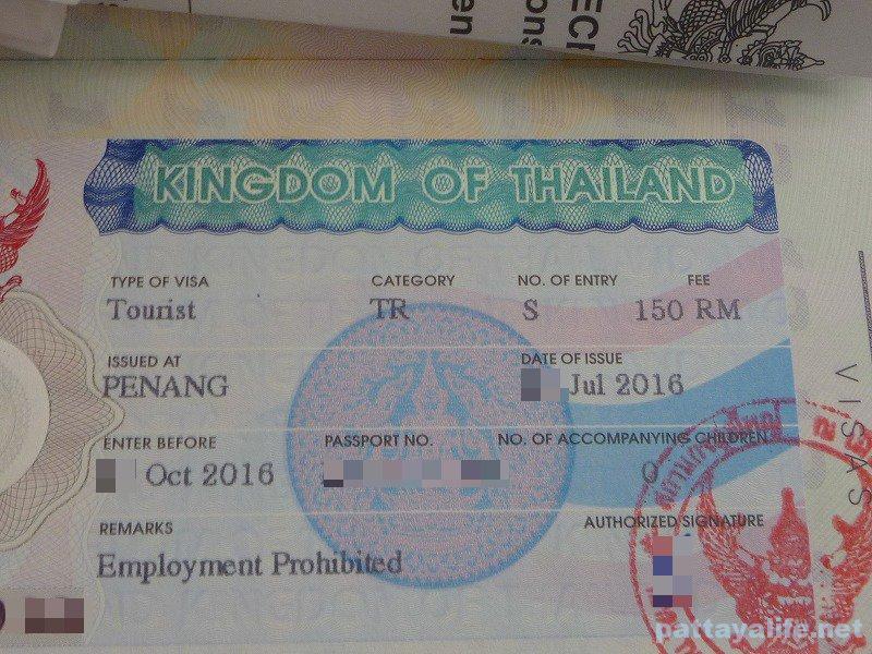 ペナン島で取得したタイ観光ビザ