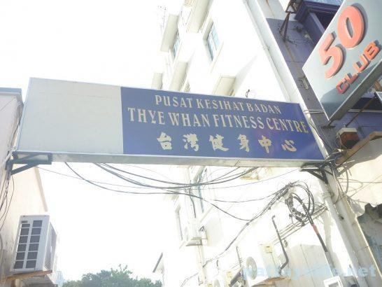 ペナン島台湾健身中心 (2)