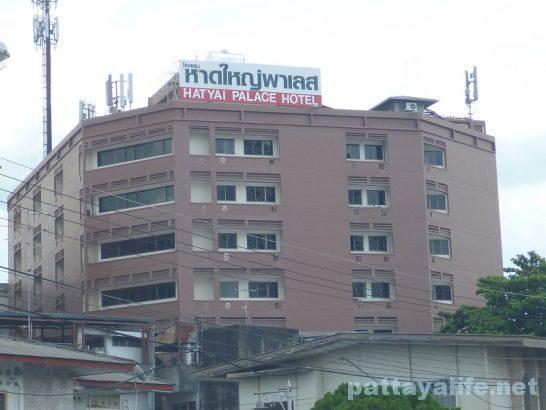 ハジャイパレスホテル (1)