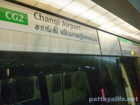 シンガポール地下鉄 (1)