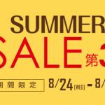サプライスの最大8000円引きキャンペーンはやっぱりお得。通常でも5000円引き。
