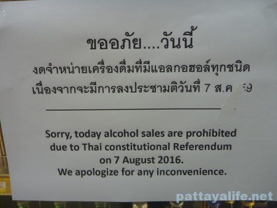 国民投票による禁酒日のおしらせ