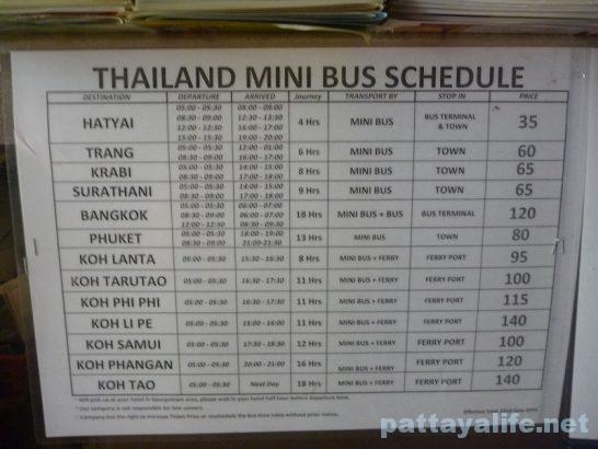 ペナン島からのバス料金表 (1)