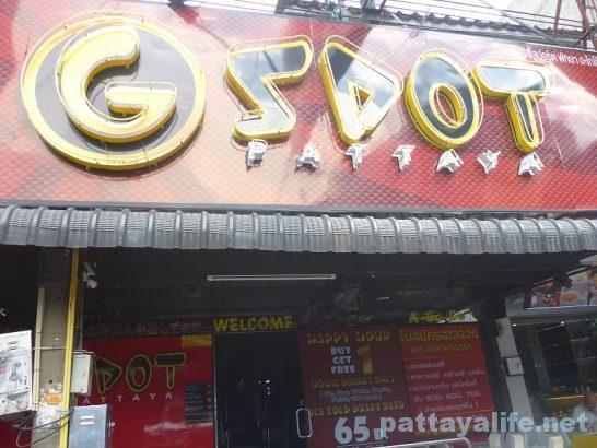 Gスポット (2)