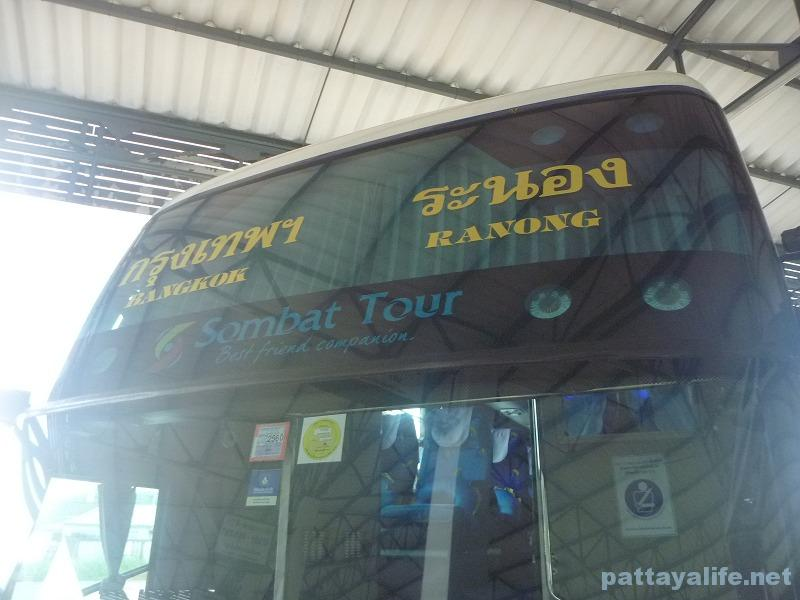 ソンバットツアーバス (1)