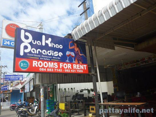 buakhao-paradise-guest-house-2