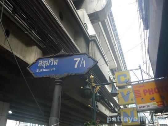 bangkok-skumvit-soi7-3