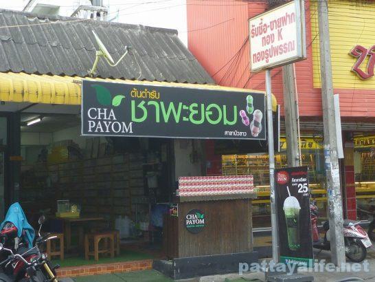 chapayompattaya-4