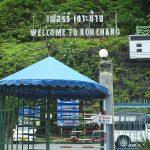 チャン島旅行のはじまり
