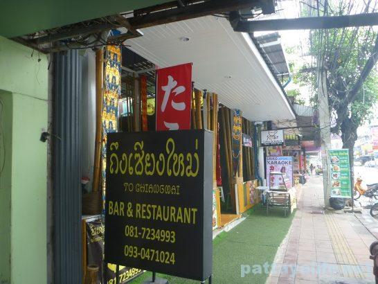 chiangmai-restaurant
