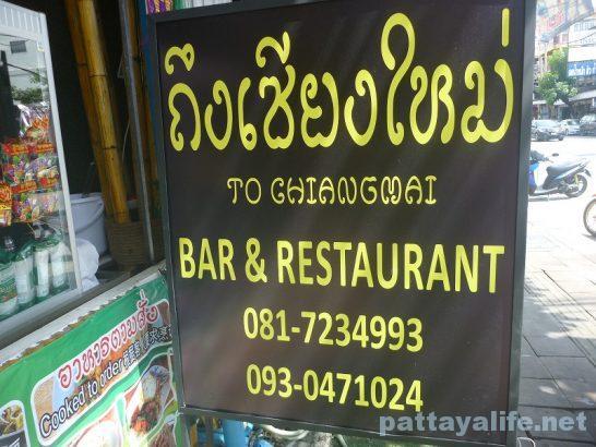 chiangmai-restaurant-pattaya-1
