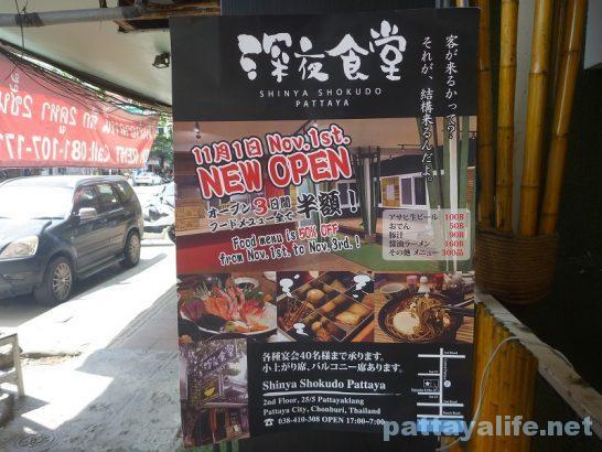chiangmai-restaurant-pattaya-14