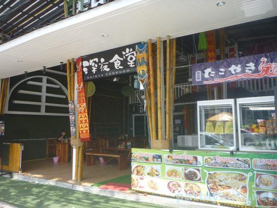 chiangmai-restaurant-pattaya-4