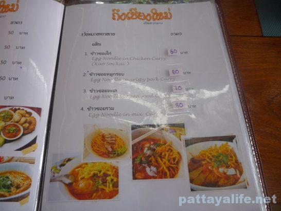 chiangmai-restaurant-pattaya-6