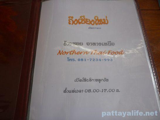 chiangmai-restaurant-pattaya-7