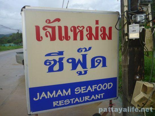 koh-chang-seafood-restaurant-11