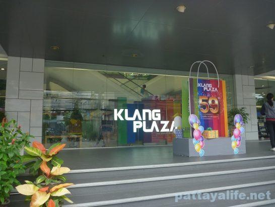 korat-klang-plaza-1