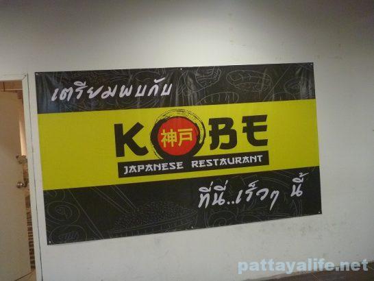 korat-japanese-restaurant-1