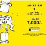 SCOOTプロモーション最新情報。バンコク往復18640円。