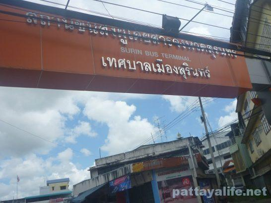 buriram-to-surin-bus-terminal-1