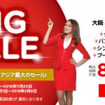 【一般発売開始】エアアジアのBIG SALE開催中。バンコク往復19120円など。
