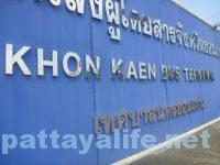 khonkaen-bus-termial-1