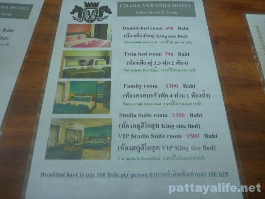 khonkaen-chada-veranda-hotel-room-fee