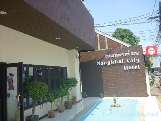 nongkhai-city-hotel
