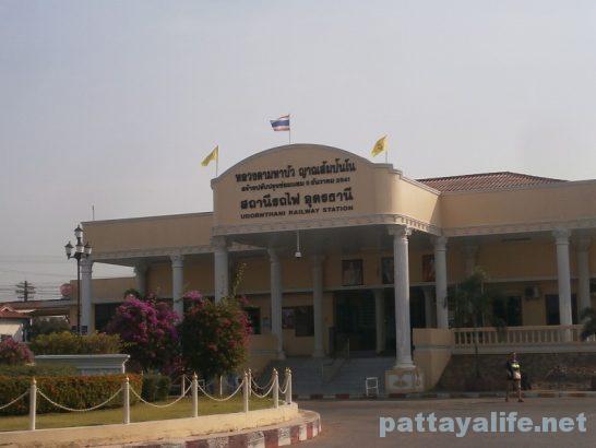 udonthani-railway-station
