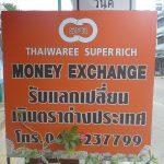 コンケーンにも両替所SUPER RICHがあった。タイ地方都市の両替事情。
