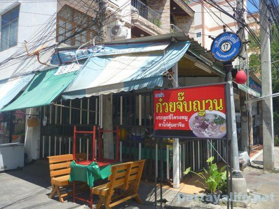 vietnam-noodle-soup-kuijap-1