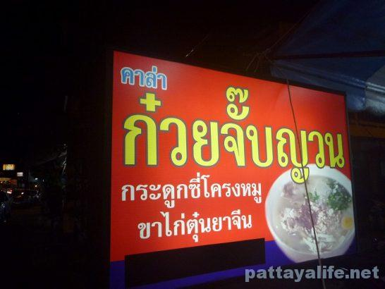 vietnam-noodle-soup-kuijap-6