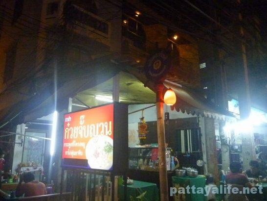 vietnam-noodle-soup-kuijap-7