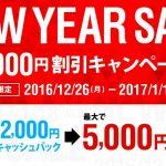 ニューイヤーセール!格安航空券サプライスの最大5000円セール