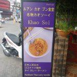 サードロードのカオソーイ食堂「ルアンカオプン」に、日本語看板とメニューができていた。マッサマンカレーもおいしいよ。